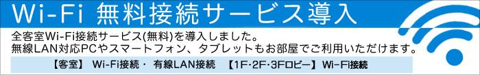 WIFI無料接続サービス